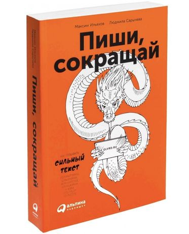 Книга Максим Ильяхов «Пиши, сокращай»