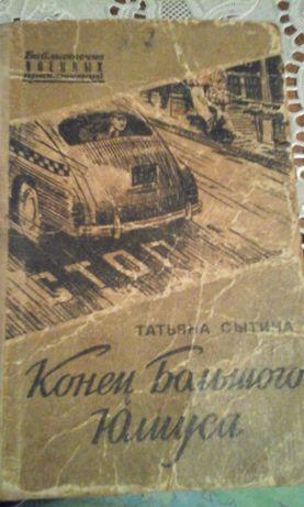 """Т.Сытина""""Конец Большого Юлиуса""""1955г"""