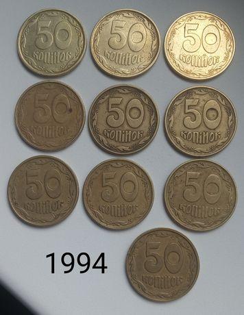 50 Копеек 1994 года.
