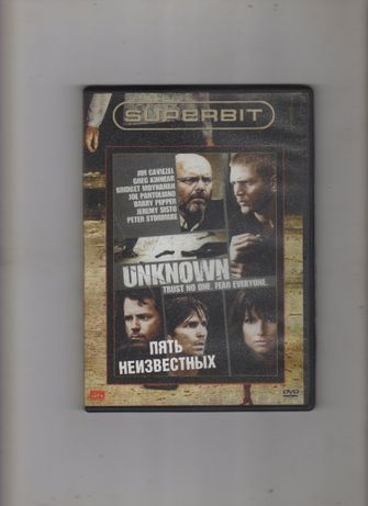 Пять неизвестных DVD