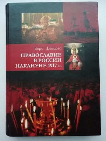 Православие в России накануне 1917 г. В. Шевцова. История России.