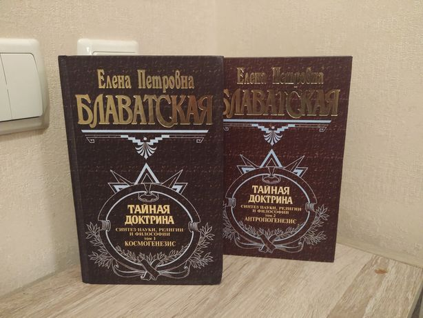 Елена Блаватская, Тайная Доктрина в 2-х томах