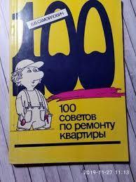 продам книгу 100 советов по ремонту квартиры