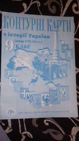 Контурна карта до атласа. Історія України за 9 клас