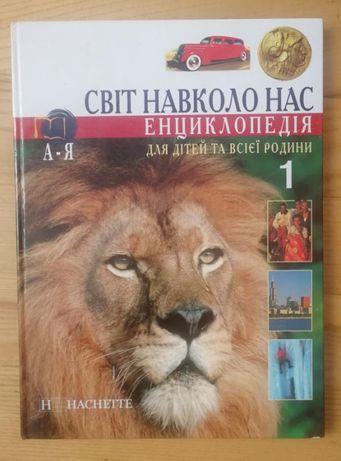 Енциклопедія. Книга для школярів