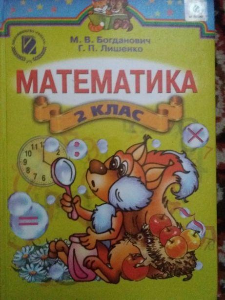 Математика Природа 2 клас