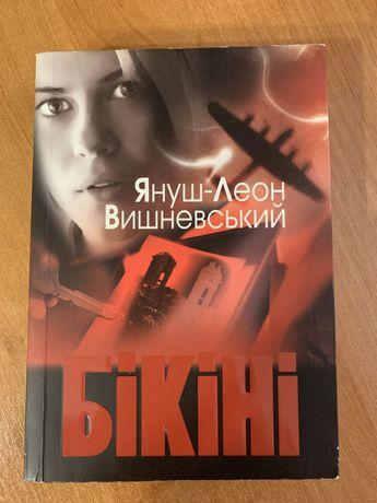 Книга Бікіні Януш-Леон Вишневський