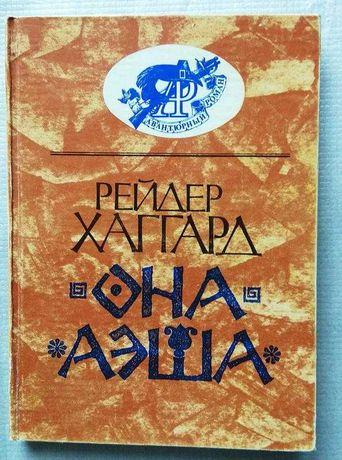 Рейдер Хаггард - Она. Аэша. Авантюрный Роман. 1991