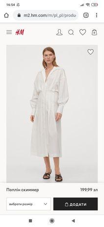 Нове плаття H&M