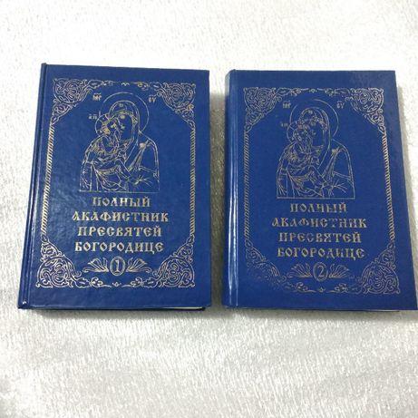 Полный Акафистник Богородице в 2-х книгах 70 акафистов