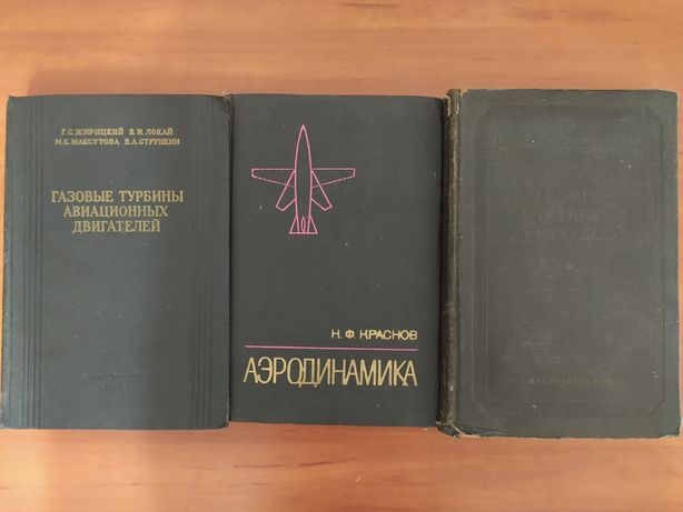 книги:Газовые Турбины Авиационных Двигателей;Аэродинамика;Реакт.Двигат