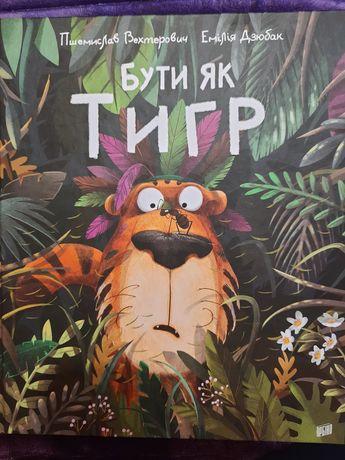 """Книга """"Бути як тигр"""""""