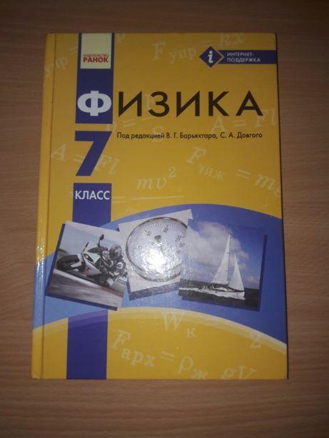 Физика 7 класс Барьяхтар, Довгий, на русском языке, учебник