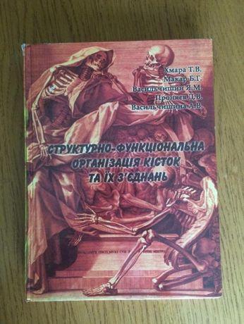 """Книга """"Структурно-функціональна ор-ція кісток та їх з'єднань"""""""