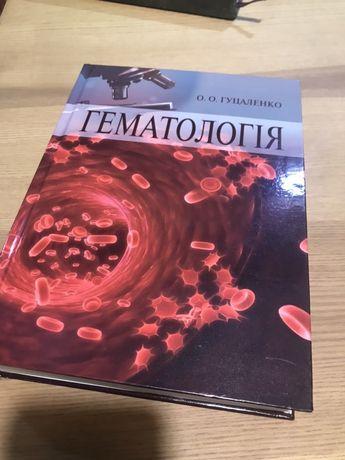 Гематология