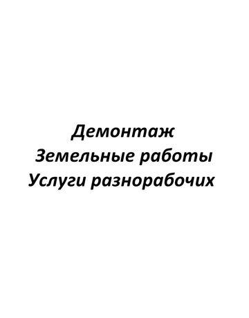 Демонтаж Зданий, Домов.Подготовка помещений к ремонту