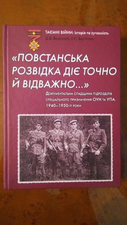 """Книга """"Повстанська розвідка ..."""" Д. Вєдєнєєв, Г. Биструхін. НОВАЯ"""