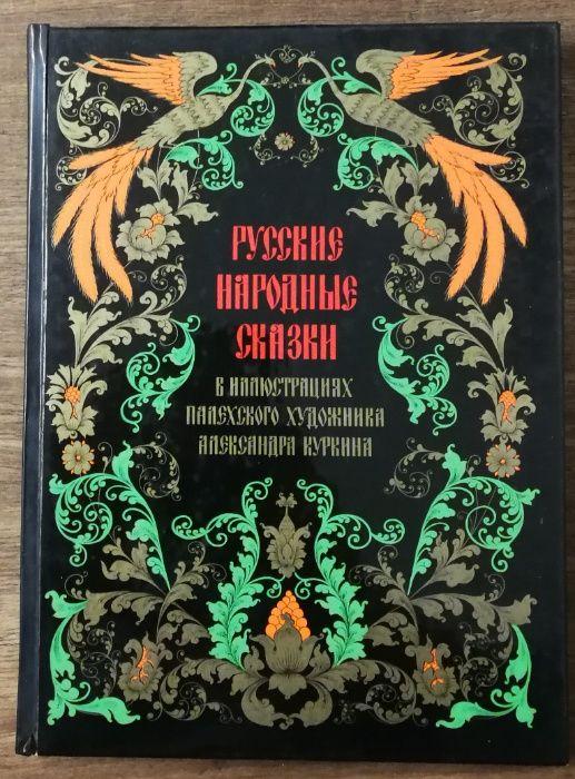 russian fairy-tales, bom exemplar Estrela - imagem 1