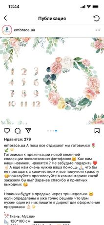Фотопеленка муслиновая пеленка Embrace.ua