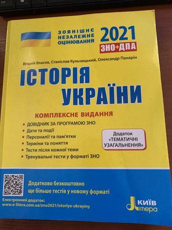 Зошит зно історія України недорого