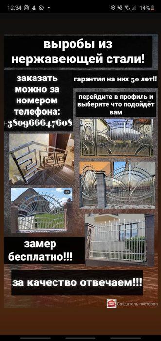 Нержавеющая сталь,виробництво--Ворота,заборы,перила,балконы,навесы Солотвина - изображение 1