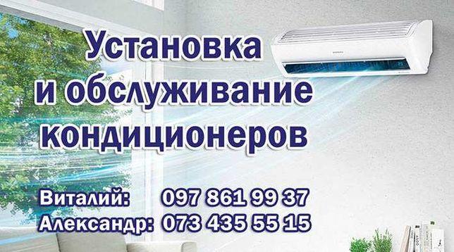 Установка и обслуживание кондиционеров(Заправка,чистка,монтаж/демонтаж