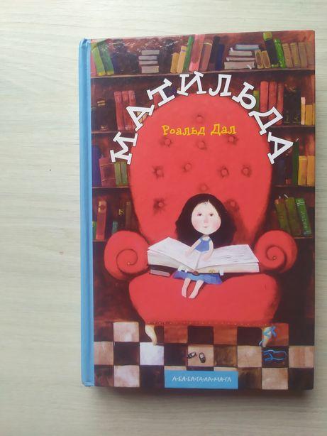 Цікава дитяча книга Матильда Рональд Даль книга про магію український