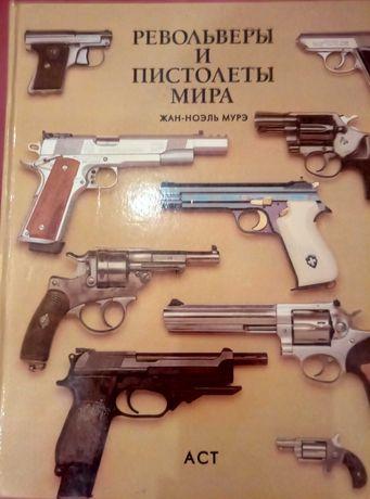 Револьверы и пистолеты мира Жан-Ноэль Мурэ