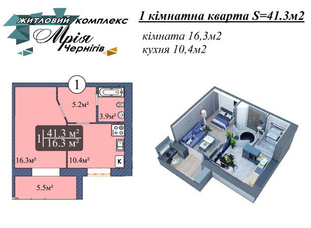 Квартира в ЖК Мрія Чернігів з автономним опаленням.