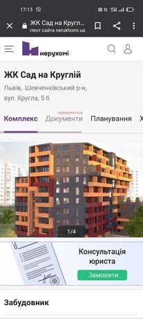 Продаж 2кім кв. новобудова вул.Кругла