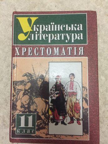 Укріїнська література 11 клас хрестоматія