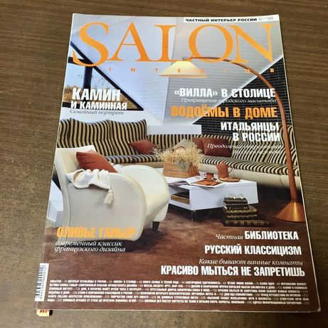 Журнал SALON Салон Частный Интерьер России 1998 г