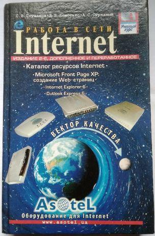 Учебник. Работа в сети Internet