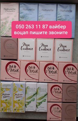 Yves Rocher Ив Роше парфюмерная туалетная женская мужская вода