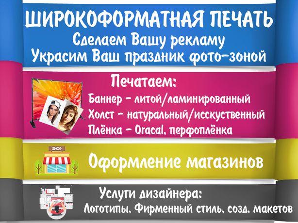 Печать Баннеров, Фотозон, Плёнка, . Банер, Плакаты, Афишы