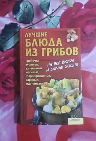 Блюда из грибов. Книга рецептов из грибов.