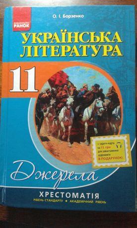 Українська література хрестоматія 11 клас
