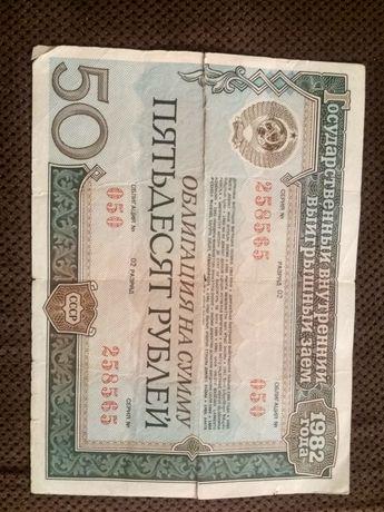 Облигация государственного займа 1982г