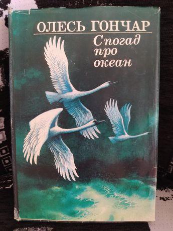 Олесь Гончар ''Спогад про океан'' 1995 рік.