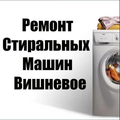Ремонт/Установка Стиральных Машин!
