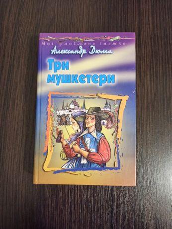 Три мушкетёра на украинском
