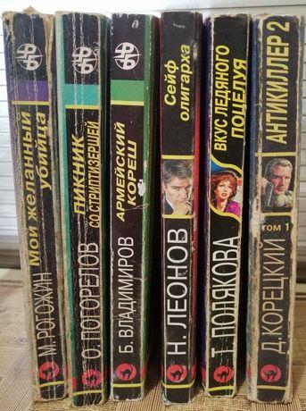 Книги разных писателей
