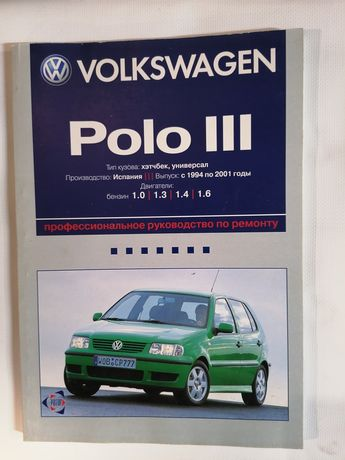 Книга по ремонту VOLKSWAGEN POLO 3, 1994-2001 Г.В