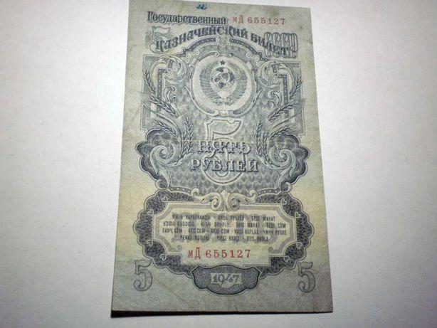 Банкнота СССР 5 рублей 1947 год. Редкий тип.16 лент в гербе.Тип серии.