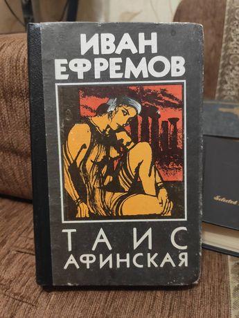 Иван Ефремов Таис Афинская