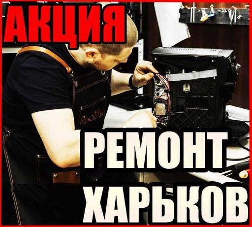 Ремонт и Аренда кофемашин Харьков