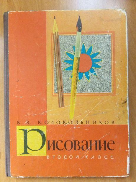 Колокольников В. Рисование. 2 кл.