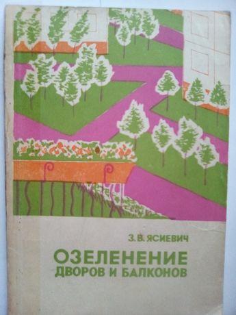 Ясиевич З. В. Озеленение дворов и балконов