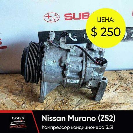 Компрессор кондиціонера Nissan Murano z52 3.5і (926005aa0a)