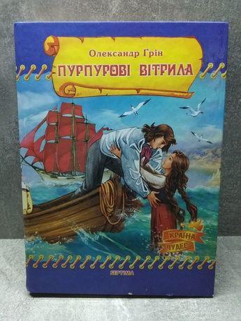"""Олександр Ґрін """"Пурпурові вітрила"""""""